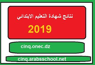 نتائج شهادة التعليم الابتدائي 2019