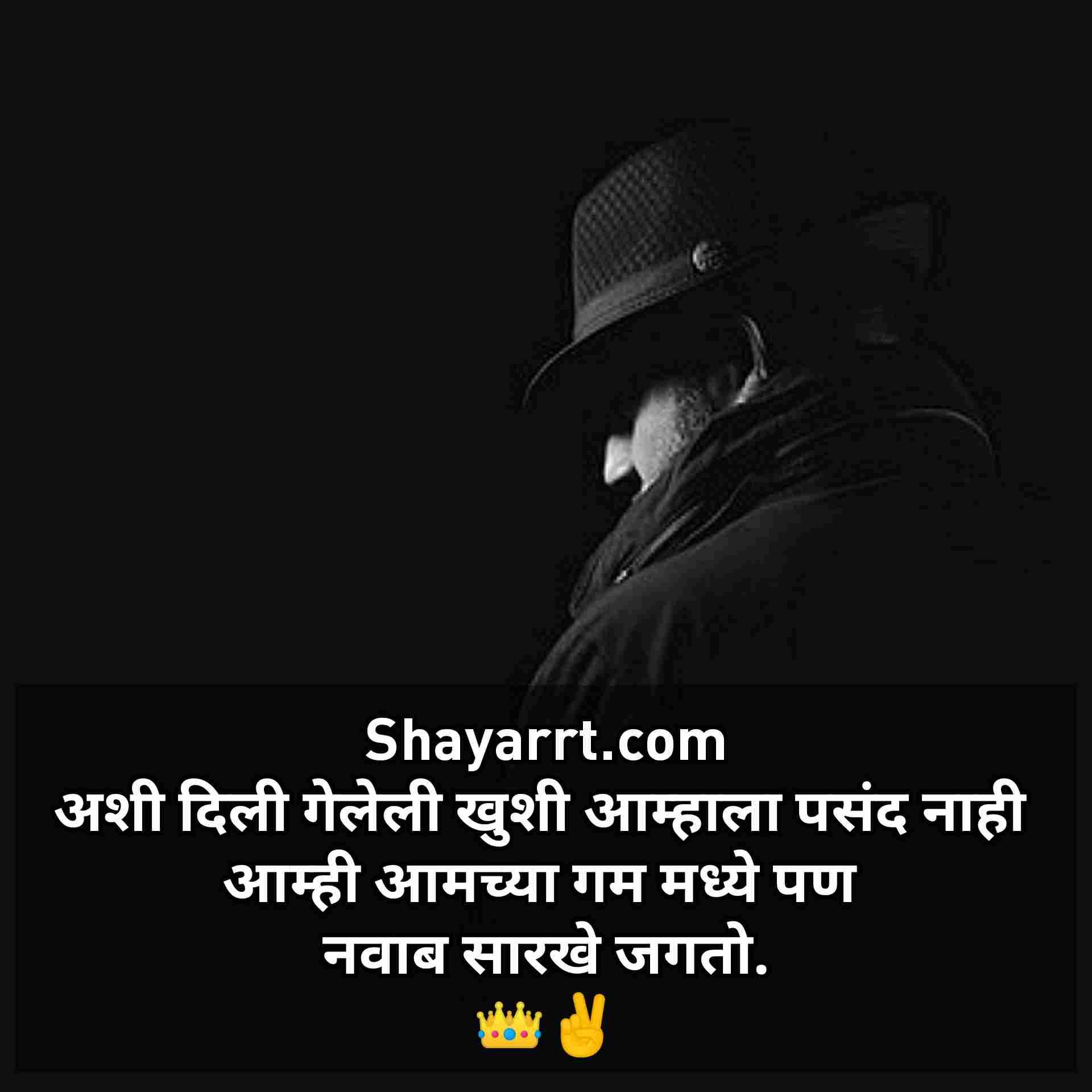 Marathi attitude shayari 2021 hd photos