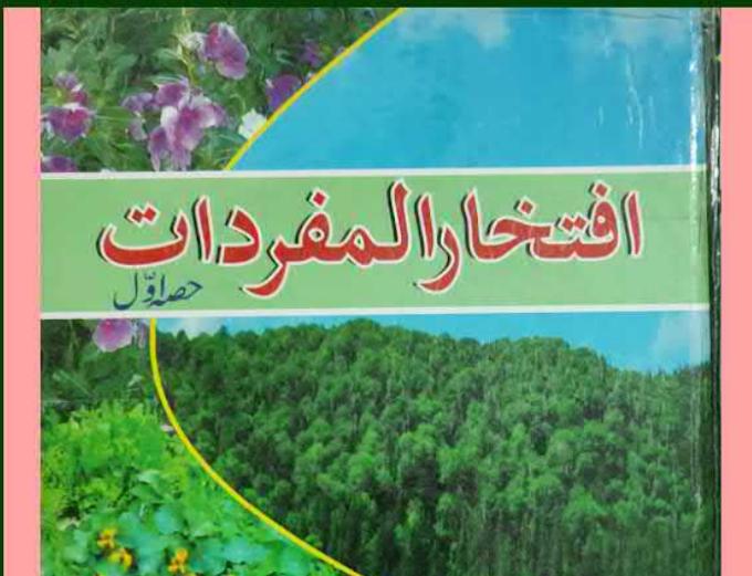 (بہترین کتاب جدید تحقیق کے ساتھ افتخار المفردات حصہ اول دوم مکمل)The best book with modern research, Iftikhar Al-Mufradat, Part I, II, completed