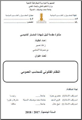 مذكرة ماستر: النظام القانوني للمحاسب العمومي PDF
