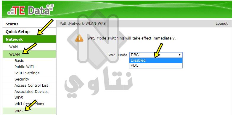 كيفية إغلاق WPS في الراوتر TE Data