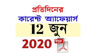 12th June Current Affairs in Bengali pdf