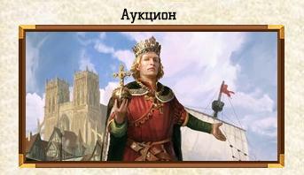 В игре middle-ages.biz появился аукцион