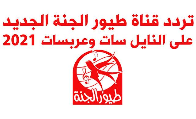 تردد قنوات الاطفال 2021| تردد قناة طيور الجنة الجديد HD على النايل سات وعرب سات بدون تشفير  frequence taradod toyor al jannah 2021