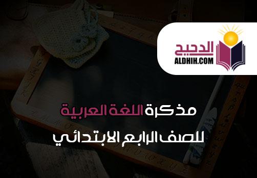 اللغة العربية للصف الرابع الابتدائى الفصل الدراسى الثانى