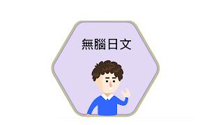 好愛學日文