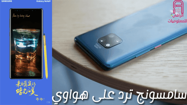 سامسونج ترد رد قوي على هاتف Huawei Mate 20