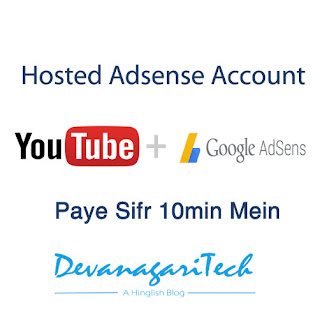 Adsense Account For Youtube in Hindi