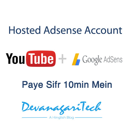 Hosted Adsense Account Kaise Apply Kare YouTube Ke liye