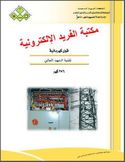 كتاب تقنية الجهد العالي pdf قوى كهربائية، كتاب تقنية الجهد العالي pdf قوى كهربائية، كتاب تقنية الجهد العالي pdf قوى كهربائية، توليد الجهد العالي، الصواعق الكهربائية والرعدية، عوازل خطوط النقل الهوائية