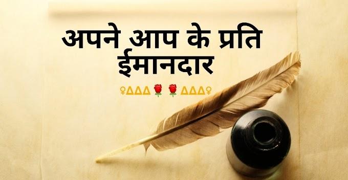 short hindi moral story |अपने आप के प्रति ईमानदार| inspiring story with moral in hindi