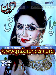 Free Download PDF Monthly Kiran Digest November 2015