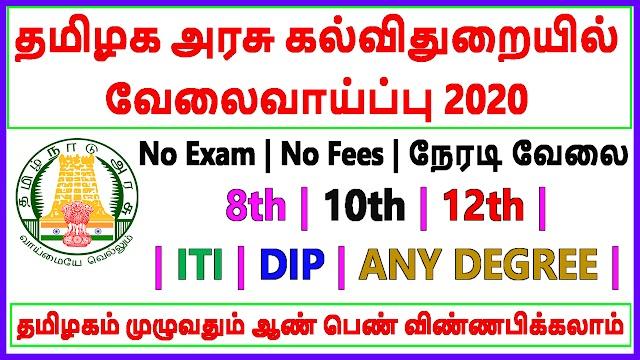தமிழக அரசு கல்விதுறையில் வேலைவாய்ப்பு 2020 | No Exam No Fees Jobs