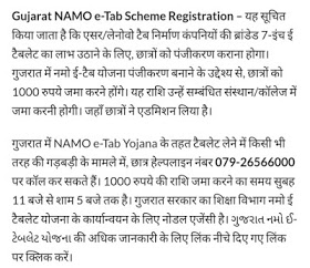 digital-gujarat-tablet-scheme-2021-online-registration