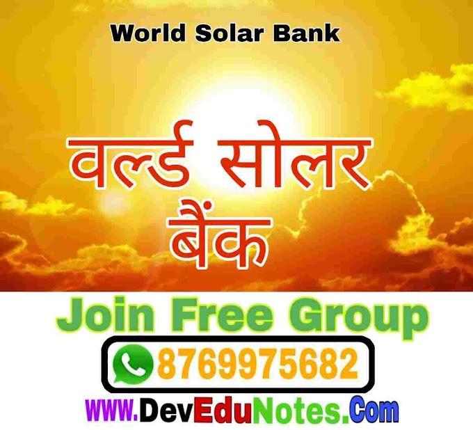 वर्ल्ड सोलर बैंक और अंतर्राष्ट्रीय सौर गठबंधन