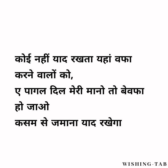 whatsapp shayari images in hindi