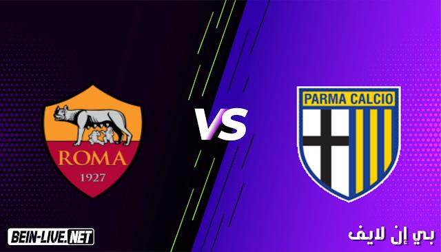 مشاهدة مباراة بارما و روما بث مباشر اليوم بتاريخ 13-03-2021 في الدوري الايطالي