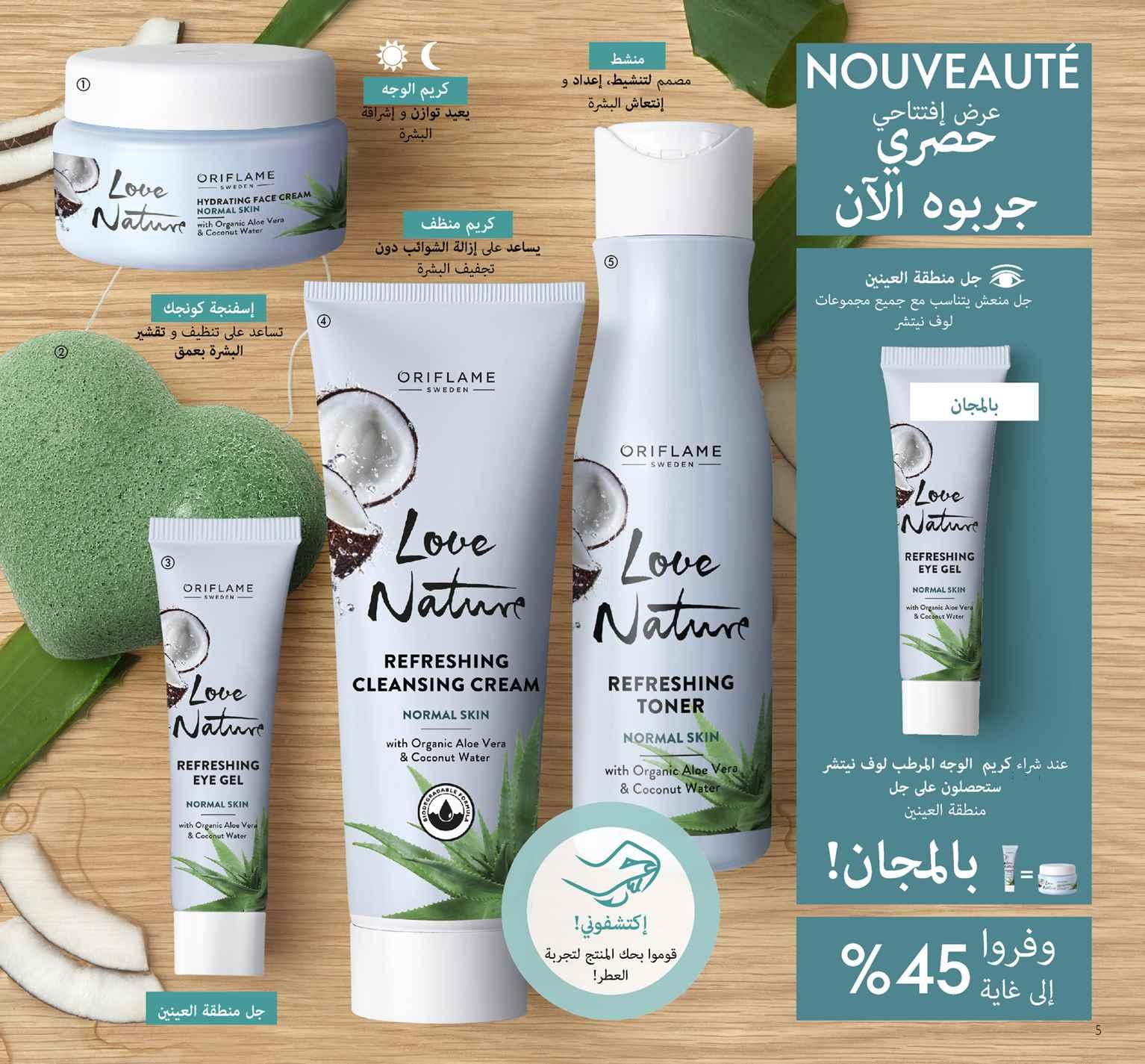 Oriflame Catalogue Juillet - 2019 Maroc