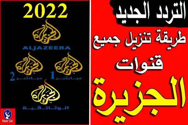 تردد قناة الجزيرة 2022 نايل سات وطريقة تنزيل جميع قنوات الجزيرة على الرسيفر