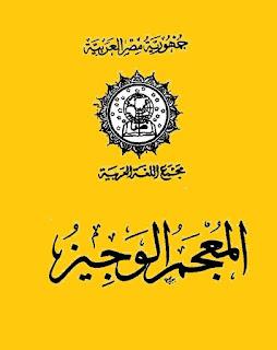 كتاب المعجم الوجيز - مجمع اللغة العربية