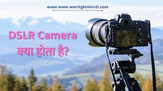 DSLR Camera क्या होता है