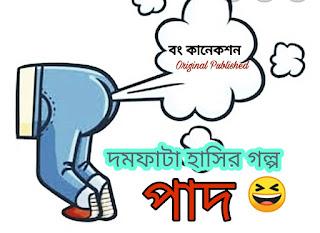 দমফাটা হাসির গল্প - পাদ - সেরা হাসির গল্প 2020 - Bangla Hasir golpo