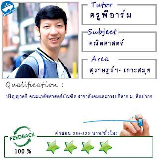 สอนคณิตศาสตร์โดยครูพี่อาร์ม ( ID:12315 ) @เกาะสมุย สุราษฎร์ธานี