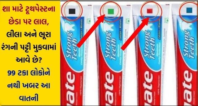किसी भी टूथपेस्ट को खरीदने से पहले जाने यहां चार बातें हैं, अलग-अलग रंगों की पट्टियों का अर्थ