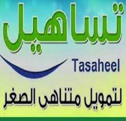 عناوين فروع وأرقام شركه تساهيل للقروض فى مصر 2020