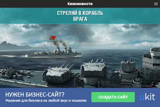 Пример видео рекламы выскакивающая на сайтах на narod.ru