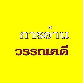 สรุปวิชาภาษาไทย ม.ปลาย เรื่องการอ่านวรรณคดี