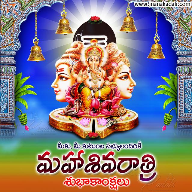 Famous Maha Sivaraatri Wishes Quotes in Telugu, Telugu Maha Sivaraatri Greetings Lord Siva Parvathi Hd Wallpapers with Maha Sivaraatri Greetings, Best Telugu Maha Sivaraatri hd Wallpapers,Telugu Shivaratri Greetings, Shivaratri Story, Shivaratri Wallpapers, Shiva kalyanam images with HD wallpapers, Shiva Kalyanam images with shivaratri greetings, Nice Shivaratri wallpapers