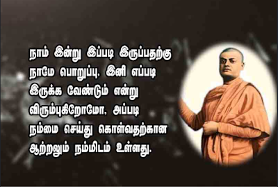 vivekananda quotes for youth in tamil