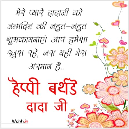 Birthday Wishes for your Grandpa In Hindi Images
