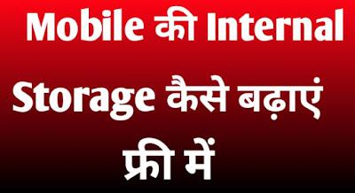 Mobile Storage kaise badaye
