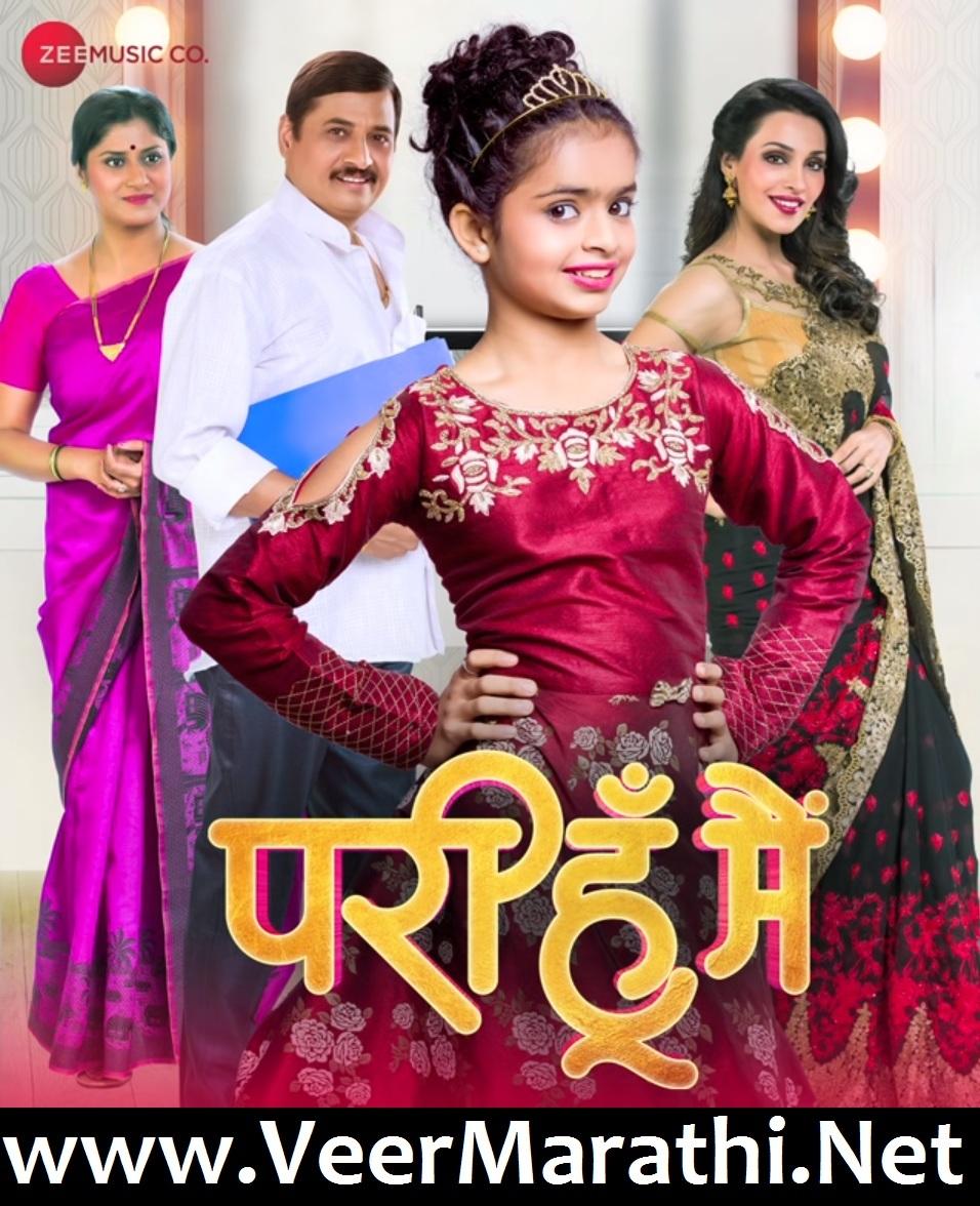 Bollywood album songs singer sunita rao | pari hoon main fame.
