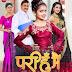 Pari Hu Mein Marathi Movie Mp3 Songs Download