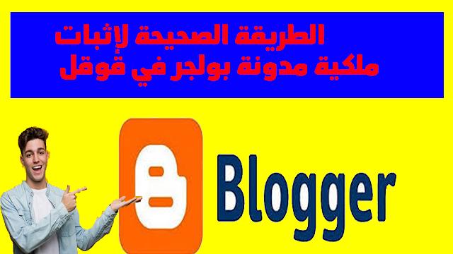 الطريقة الصحيحة لإثبات ملكية الموقع أو مدونة بولجر2019