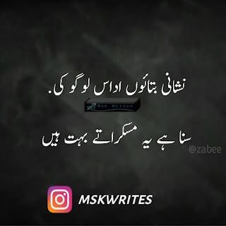 Urdu Sad Love Poetry