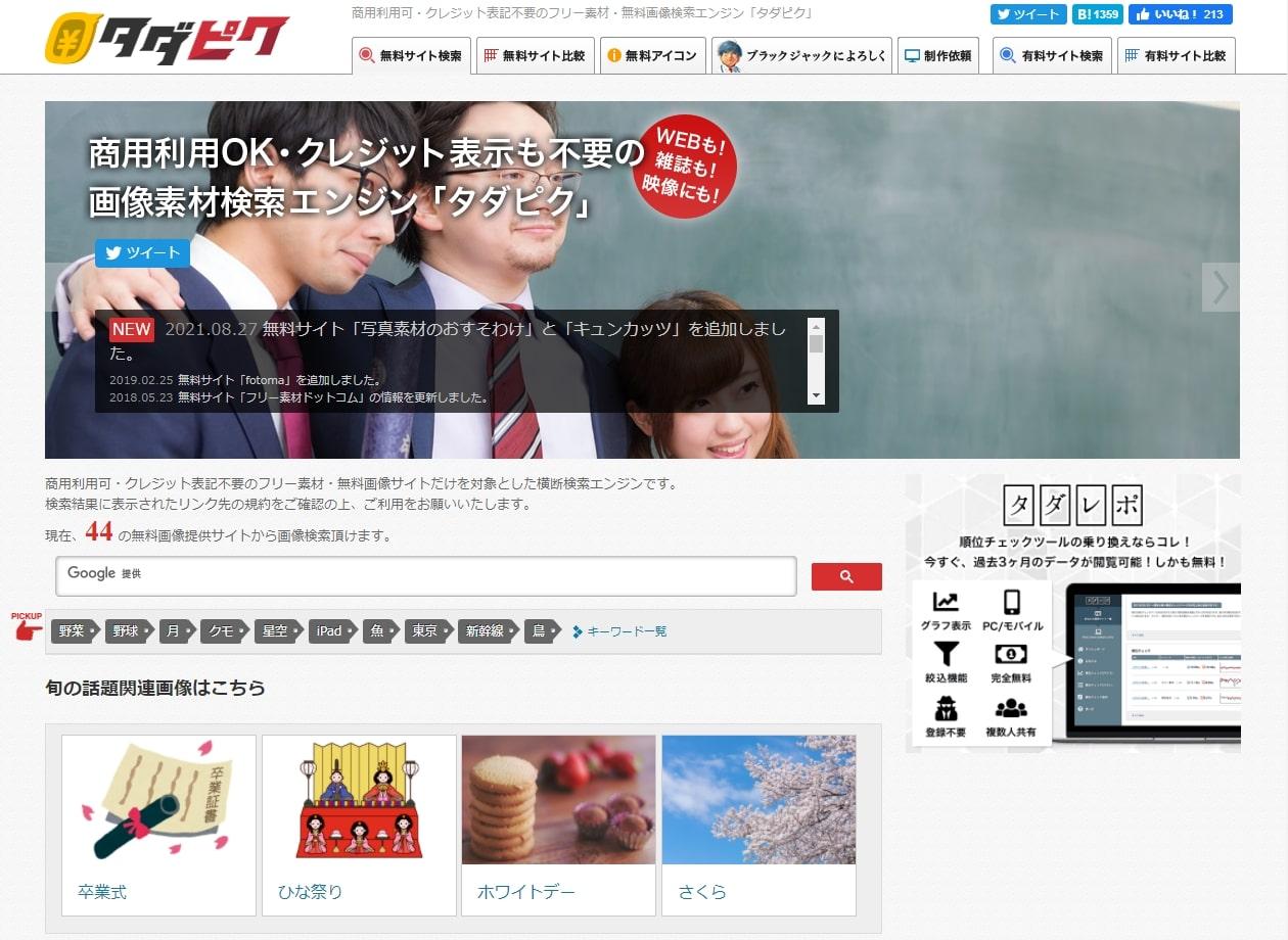 フリー素材、無料画像の横断検索サイトNo.1【タダピク】