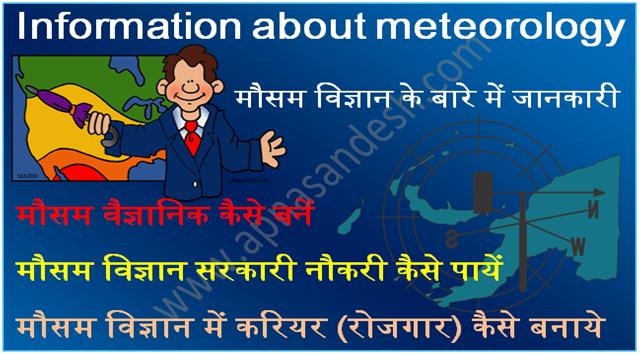 Information about meteorology - मौसम विज्ञान के बारे में जानकारी