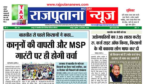Rajputana News daily epaper 30 December 2020