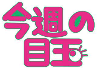 今週の目玉のロゴ
