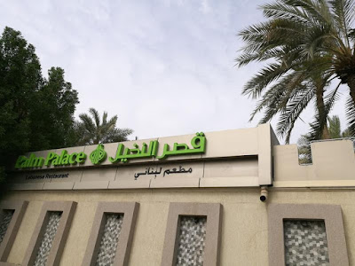 مطعم قصر النخيل المنيو وارقام التواصل وموقعهم