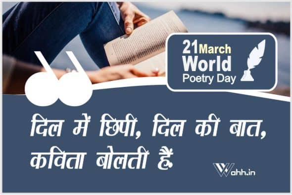 World Poetry Day Slogans  In Hindi