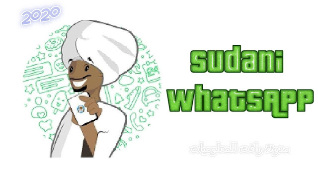 تحميل الواتساب السوداني الاصلي 2020
