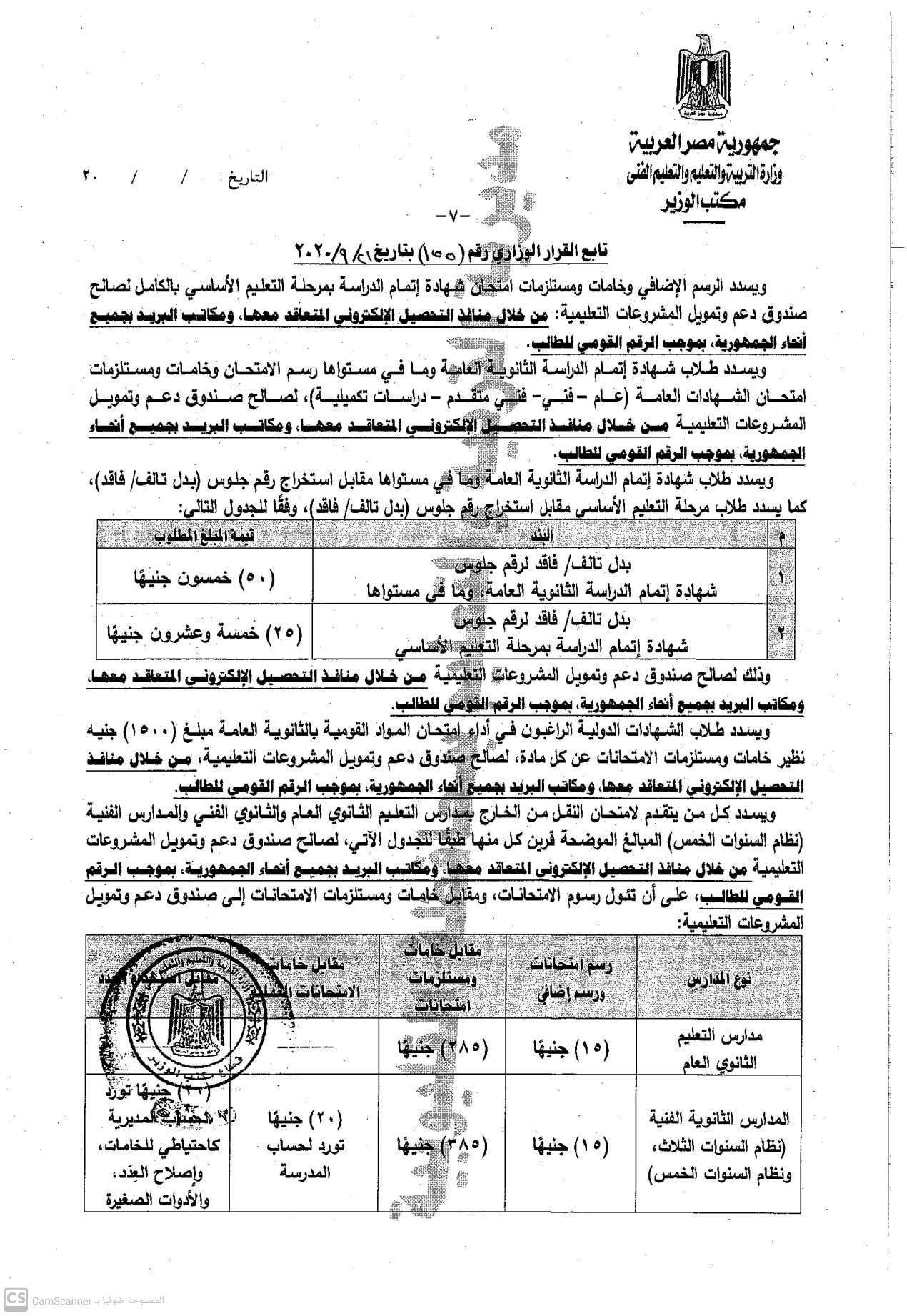 """رسميا.. المصروفات الدراسية للعام ٢٠٢١/٢٠٢٠.. من ٢٠٠ لـ ٥٠٠ جنية """"مستند"""" 7"""