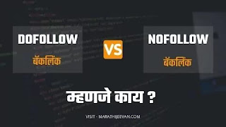 What Is Dofollow and Nofollow Backlink In Marathi