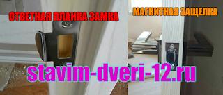 Защелки для межкомнатной двери