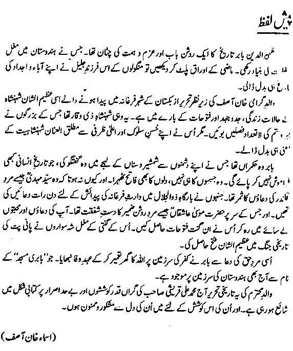 Shamsheer Ka Karz Khan Asif